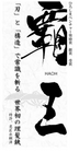柳生覇王さんの画像