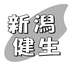 ikigaiさんの画像
