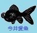 今井愛魚さんの画像