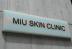 miuskinclinicさんの画像