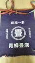 四代目青柳畳店さんの画像