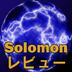 Solomonさんの画像