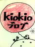 kiokioさんの画像