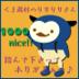くま蔵村さんの画像